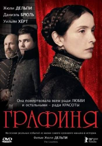������� - The Countess (2009 �./DVDRip) 1.37 GB
