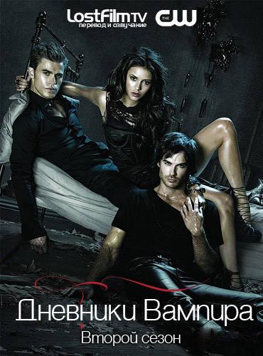 Vampire Diaries - Дневники Вампира/ 2 сезон (2010/WEB-DLRip)