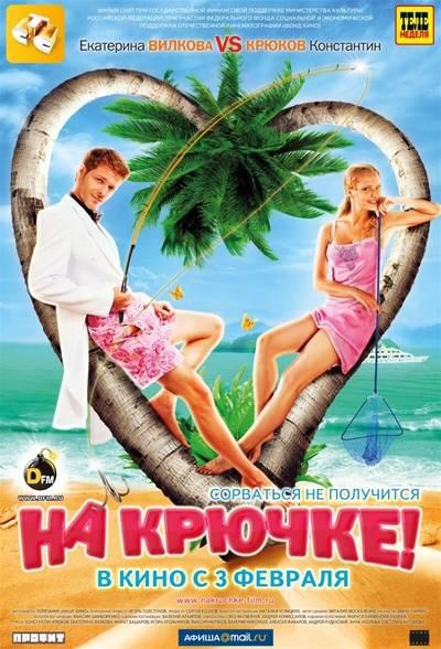 На крючке! (2011/DVD5/DVDRip/700Mb/1400Mb)